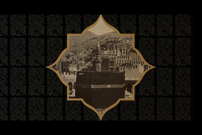The Holy Kaaba Exhibition on QNL Website