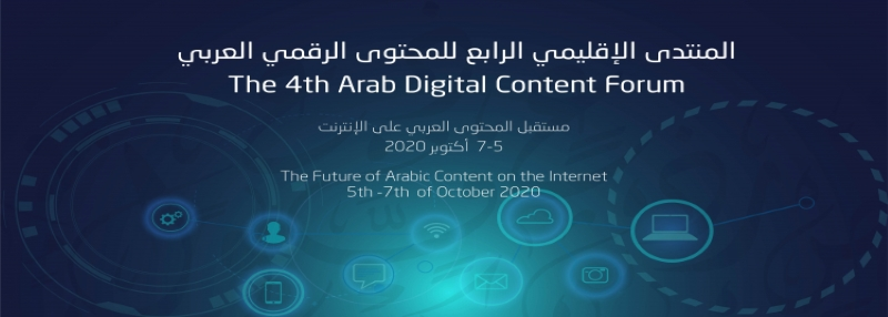 The Fourth Arab Digital Content Forum