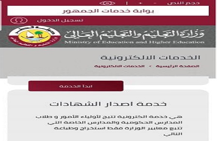 MOEHE: Issuing Online School Certificates of Second Mid-Semester