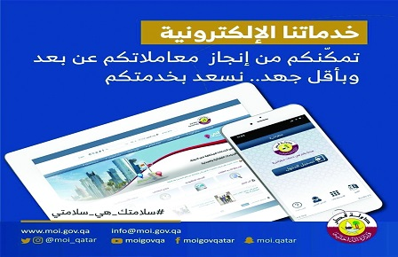 MOI: Electronic Services Ease Completion of Transactions