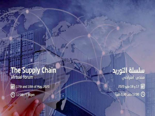 MOTC: Virtual forum for supply chains next Sunday