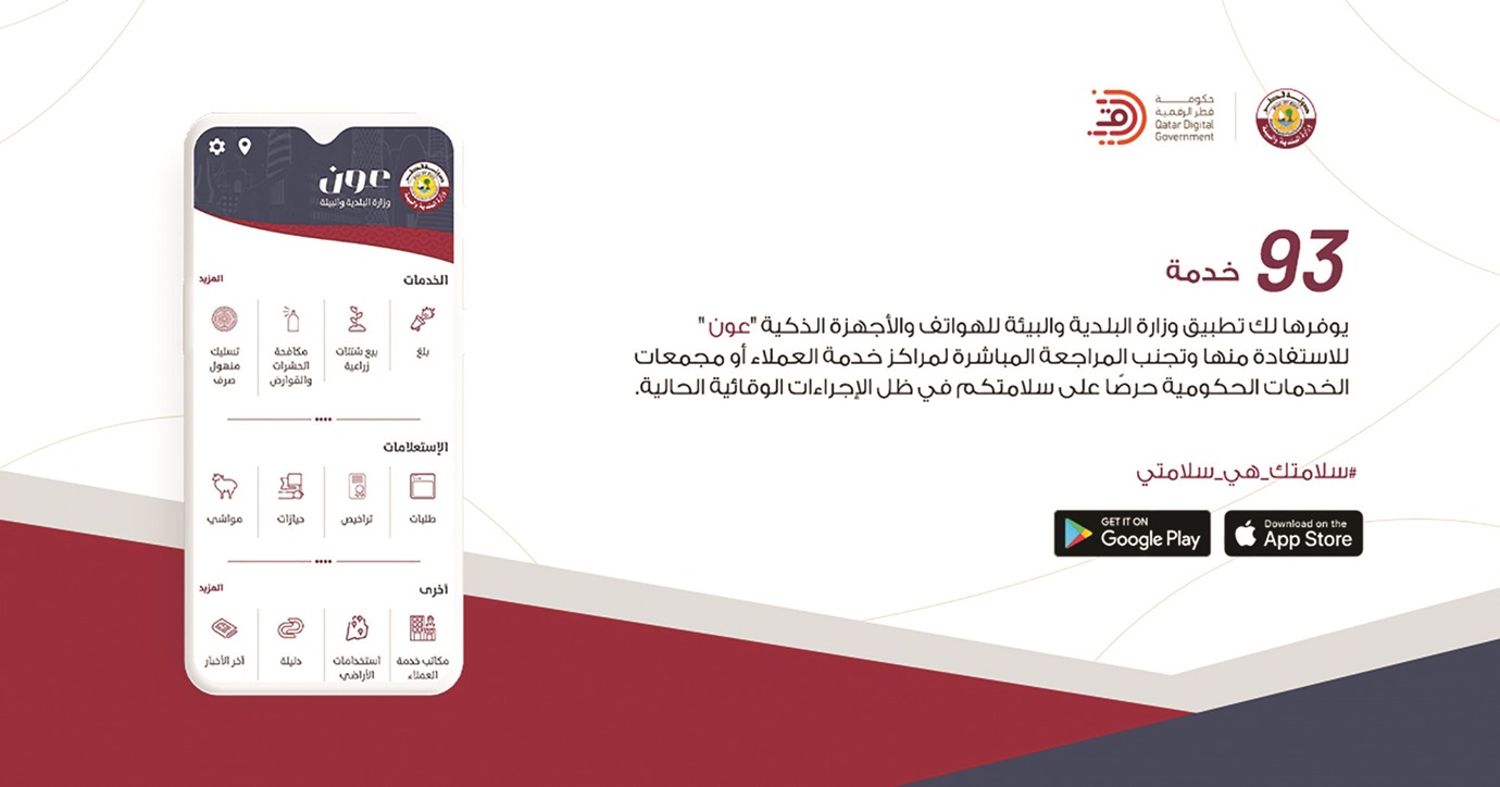 "93 E-Services Provided by ""Oun"" to Facilitate MME Transactions"